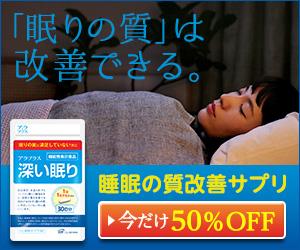 たとえば眠りの質を改善する睡眠サプリ 【アラプラス 深い眠り】