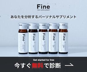 Fine(ファイン) 無料診断で最適な液体サプリメント(令和元年 [2019年])の告白
