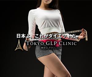 「GLP-1ダイエット」遠隔診療対応【東京GLPクリニック】のウソ?ホント
