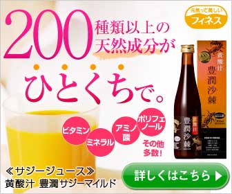 スーパーフルーツドリンク【黄酸汁(こうさんじる)豊潤サジー】の切り札