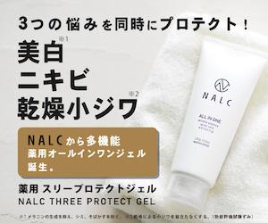 すごい美白・ニキビ・乾燥小ジワの悩みに【NALC 薬用スリープロテクトジェル】