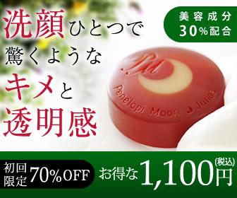 特別1,100円の洗顔石鹸【ペネロピムーン・ジュノア】の今