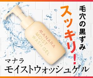 普段使いの洗顔で毛穴の黒ずみ・角栓スッキリ「モイストウォッシュゲル(マナラ)」を120%生かすには