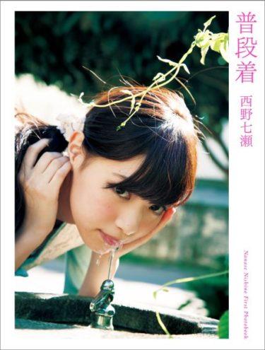 乃木坂46・西野七瀬さん写真集  「普段着」がついに登場! 評判に☆