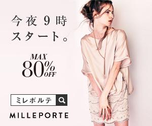 MILLEPORTE(ミレポルテ)  登録会員だけが人気ブランドのセールに参加可能!