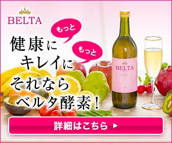 ベルタ酵素ドリンク 美容・ダイエット 口コミ