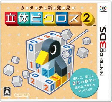 3DS カタチ新発見! 立体ピクロス2 予約受付中!発売日は2015年10月1日に決定