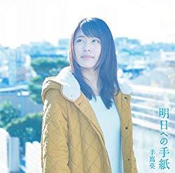 とうとう撮影終了!いつ恋キャストの高良健吾、有村架純、高畑充希は幸せいっぱい
