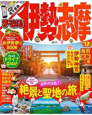 伊勢志摩に関するKindle本を集めてみた。2016年サミット開催で話題☆