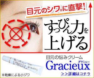 Gracieux+(グラシュープラス) 目元クリーム・アイクリーム を出し続ける理由