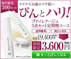 脚光浴びるエイジングケア化粧品 プティレアージュ 3ステップセット