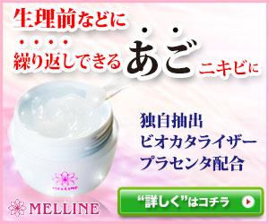 リアルネット MELLINE(メルライン) 顎ニキビケア専用ジェル オールインワンジェルで人気なのはこれ!