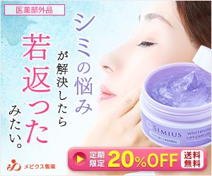 メビウス製薬 Grace & Lucere ホワイトニング リフトケアジェル 本格シミ対策 薬用美白化粧品で人気なのはこれ!