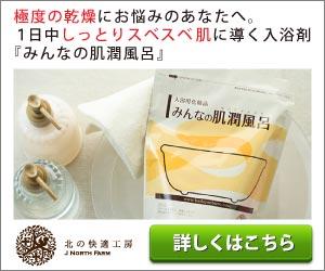 北の快適工房 みんなの肌潤風呂(アトピー、乾燥でお悩みの方向け) 入浴剤で人気なのはこれ!