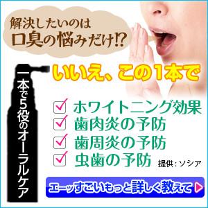 ソシア(ライフプランナー) 薬用オーラクリスターゼロ 口臭ケアで人気なのはこれ!