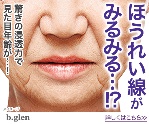 b.glen(ビーグレン) たるみ・ほうれい線ケア トライアルセットに左右されないためには?