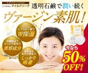 さくらの森 VCOマイルドソープ ヴァージンココナッツオイル 無添加オイル・自然派洗顔石鹸で人気なのはこれ!