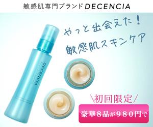 ポーラ・オルビスグループ decencia(ディセンシア)つつむ トライアルセット 敏感肌・乾燥肌ケアで人気なのはこれ!