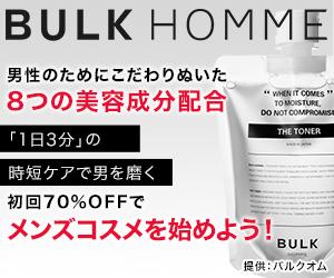 眠気も吹き飛ぶメンズコスメ BULK HOMME(バルクオム) 500円