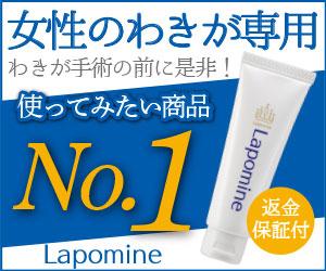 ハーバーリンクスジャパン ラポマイン(Lapomine) わきが専用ジェル 女性のワキガケア商品で人気なのはこれ!