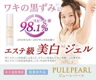 ハーバーリンクスジャパン ピューレパール(Pule Pearl) ワキの黒ずみ対策専用ジェル 脇の美白ケアで人気なのはこれ!