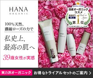 えそらフォレスト HANAオーガニック オールインワンミルク トライアルセット 天然100%の国産オーガニック化粧品で人気なのはこれ!