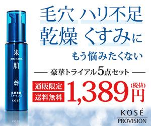 コーセープロビジョン 米肌トライアルセット 乾燥肌・毛穴の保湿対策 ライスパワー化粧品で人気なのはこれ!