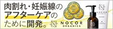 MOWMOW ノコア(NOCOR) 妊娠線・肉割れ・セルライト対策 ボディケアトリートメントクリームで人気なのはこれ!