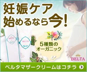 BELTA ベルタマザークリーム 妊娠線クリーム スキンケアで人気なのはこれ!