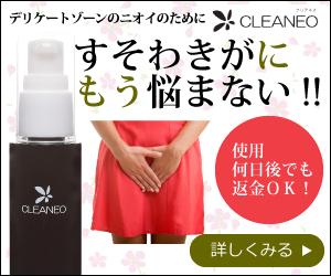 目を見張るクリアネオ(cleaneo) すそわきが対策、わきが、皮膚汗対策