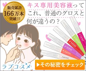 LCラブコスメ キス専用美容液グロス ヌレヌレ(NuleNule)・ラブリーキッス 唇ケアで人気なのはこれ!