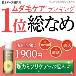 鈴木ハーブ研究所 パイナップル豆乳ローション ムダ毛ケア化粧水 脱毛・除毛スキンケアで人気なのはこれ!