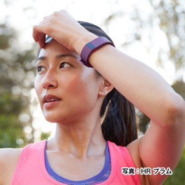 【必読】Fitbit(フィットビット) リストバンド型活動量計(2016年)緊急レポート