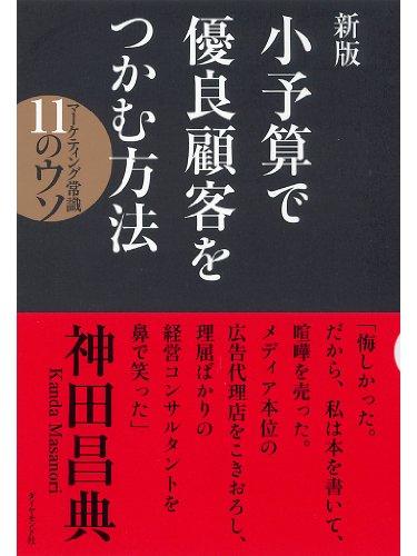 そこのあなた!神田昌典のビジネス本を買う前にこれだけは絶対見ておけ!