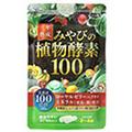 自然発酵でつくられた酵素サプリ「みやびの植物酵素100」 3つのこだわりポイント