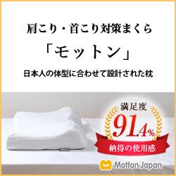 「山本昌さん」愛用の肩こり・首こり対策【めりーさんの高反発枕】とは?