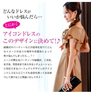 【ロングセラー】フェミニンカシュクールAラインワンピース(U163)