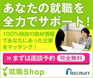 若者向けの仕事紹介サービス「就職Shop」はリクルートキャリア運営!ぜひ活用を