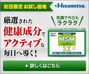 MSM+グルコサミンEX(久光製薬)にリニューアル!