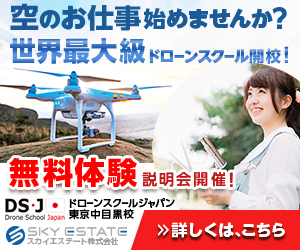 DSJ(ドローンスクールジャパン)東京中目黒校でドローン免許取得!ドローン操縦士(パイロット)育成スクール