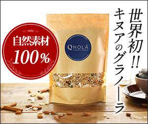 「キヌア」のグラノーラ【クノーラ】がついに日本登場!販売店をご紹介