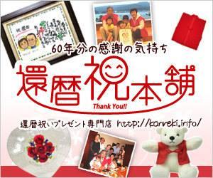 還暦祝い本舗なら似顔絵、プリザーブドフラワー、時計などオーダーメイドでプレゼントを贈れる!