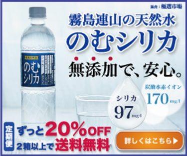 霧島天然水のむシリカを最安値でお試し購入!