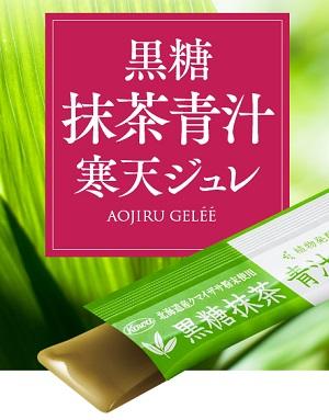 コーワ 新感覚青汁ジュレ 黒糖抹茶青汁寒天ジュレのお試し 販売店をご紹介