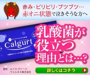 「カルグルト」は5種の乳酸菌が摂れる!腸活サプリを探してやっと見つけた!