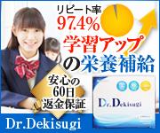 ドクターデキスギ、子供向けサプリ、学習特化型!受験生におすすめのサプリです。