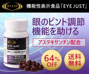 眼の疲労感を軽減するサプリメント ライザップ【EYE JUST】アイジャストの販売店をご紹介