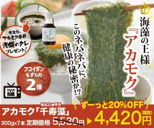 アカモク千寿藻 販売店はどこが最安値?アマゾンや楽天で買わない理由