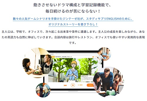 スタディサプリ ENGLISH「日常英会話コース」を1週間無料お試し!