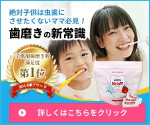 子供の虫歯予防に子供用歯磨き粉【ブリアン】を愛用する理由。最安値の販売店は?
